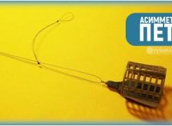 Как вязать несимметричную петлю для фидера
