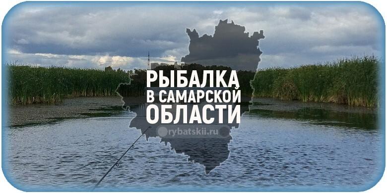 Лучшие места для Рыбалки в Самарской области