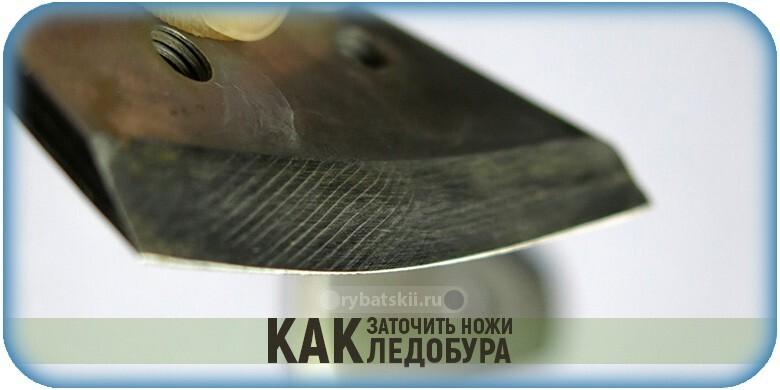 Как заточить ножи ледобура своими руками и каким приспособлением это сделать