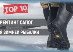 Рейтинг самых теплых сапог для зимней рыбалки и их обзор