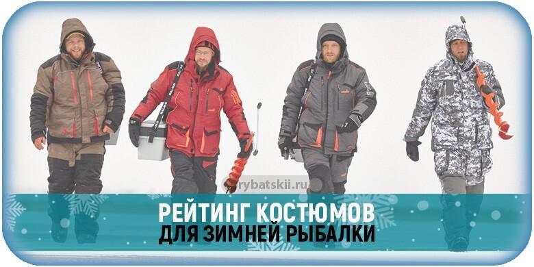 Как выбрать костюм для зимней рыбалки и обзор самых теплых моделей