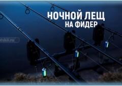 Как ловить леща на фидер ночью