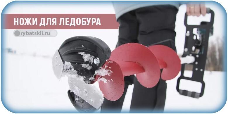 Виды ножей для ледобура и их плюсы и минусы