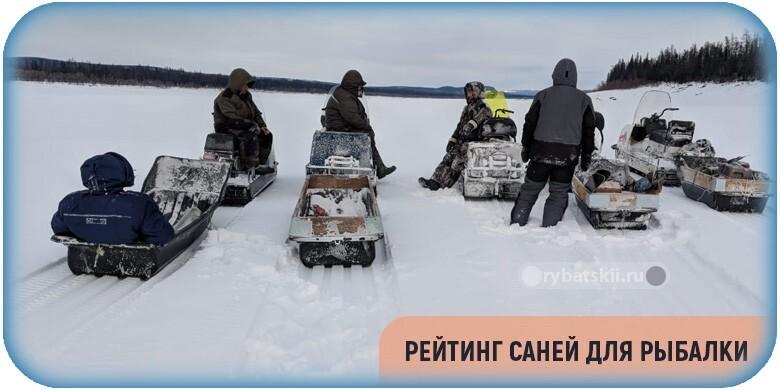 Как выбрать санки для зимней ходовой рыбалки