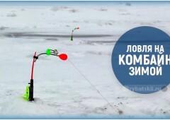 Ловля леща зимой на комбайн и изготовление рыболовной снасти