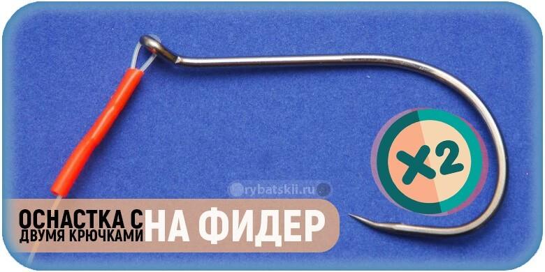 Оснастка с двумя крючками и поводками на фидере