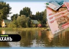 Сколько стоит рыбалка на базе отдыха в Астрахани в 2021 году