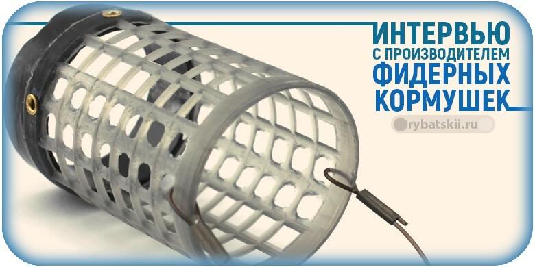 Интервью с производителем фидерных кормушек Сергеем Ковырковым