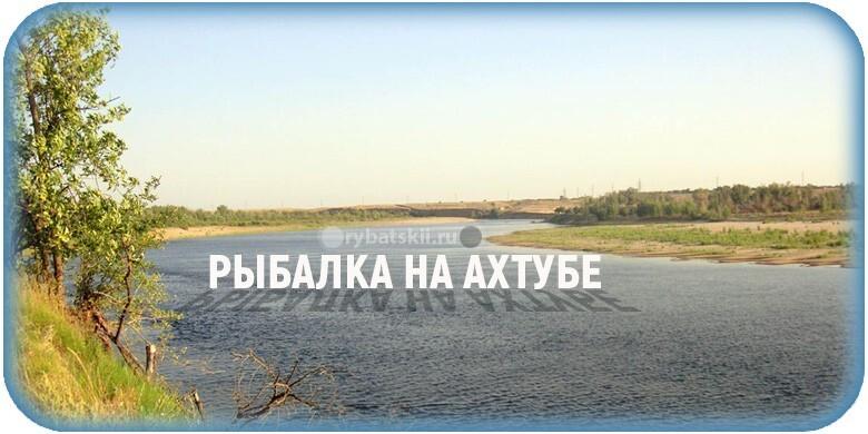 Рыбалка на реке Ахтуба и лучшие места для ловли рыбы