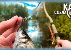 Как сделать простую самодельную удочку для рыбалки