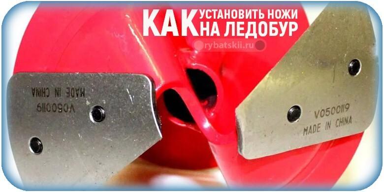 Как установить ножи на ледобур и какие бывают трудности при закреплении