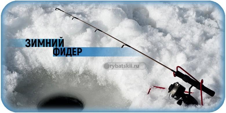 Рыбалка зимой на фидер со льда и грамотная оснастка снасти