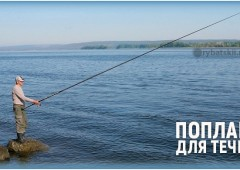 Какой поплавок лучше для рыбалки на течении