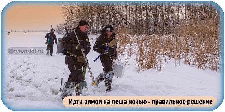 Ночная рыбалка на леща зимой и тактика ловли