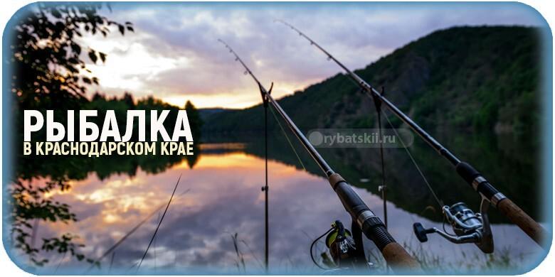 Рыболовные места в Краснодарском крае, где можно лучше всего порыбачить