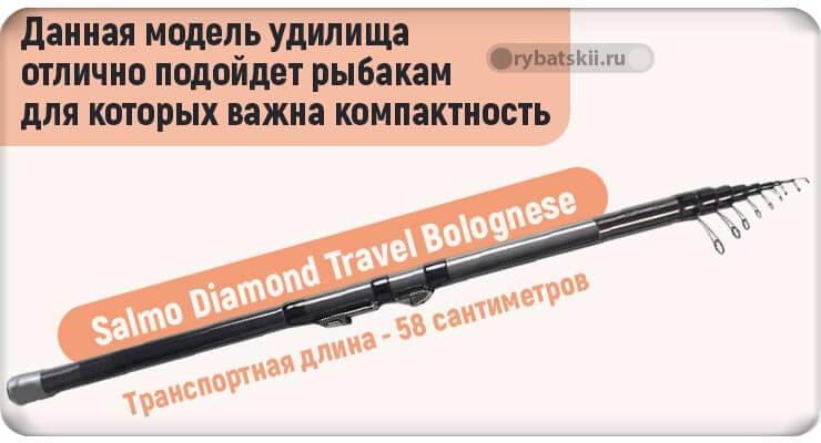 Salmo Diamond Travel Bolognese