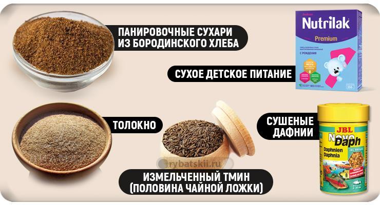Ингредиенты рецепта корма на сорогу зимой