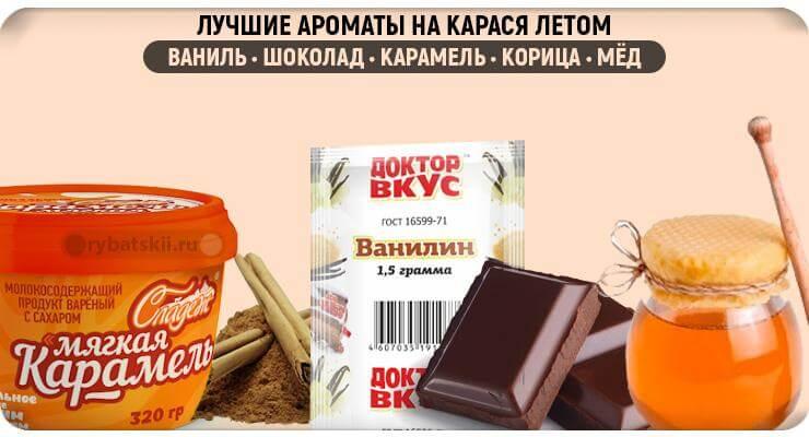 Мёд, ваниль, шоколад