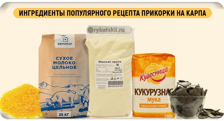 Ингредиенты самодельной прикормки