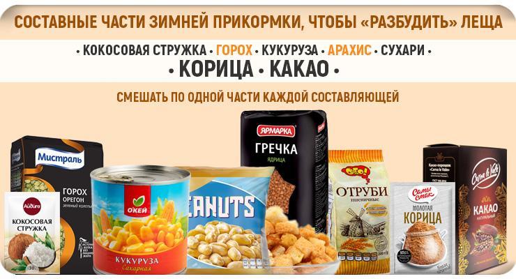 Ингредиенты смеси
