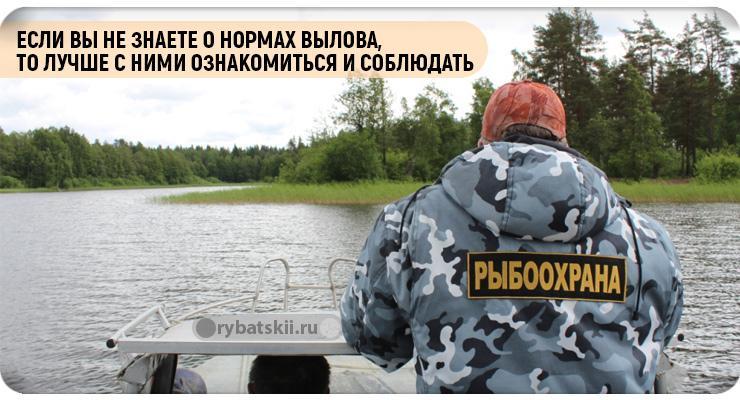 Рыбохрана