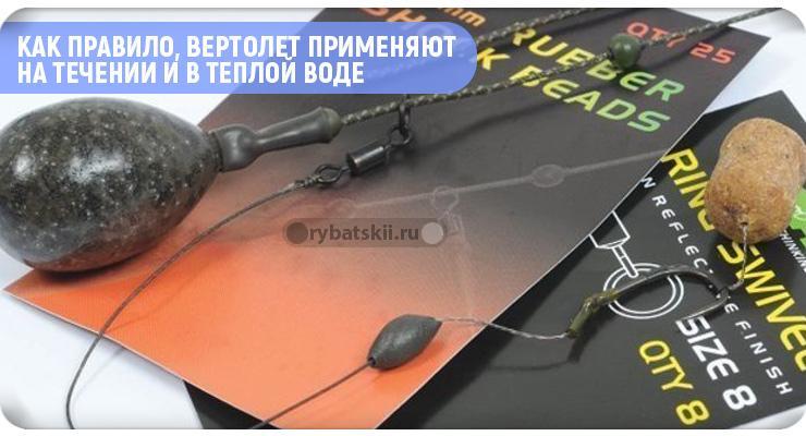 Груз оснастки вертолёт