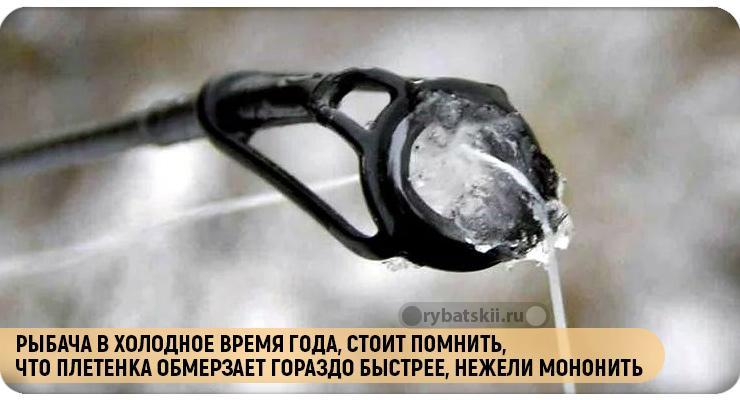 Кольцо фидера замерзает