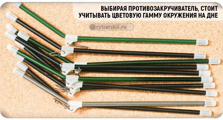 Зелёные и чёрные противозакручиватели