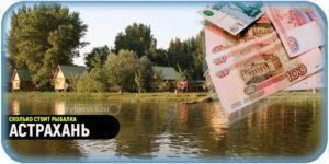 Сколько стоит рыбалка на базе отдыха в Астрахани в 2020 году