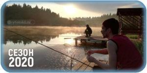 Когда открывается сезон рыбалки в 2020 году