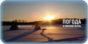 Влияние погоды на клёв окуня зимой