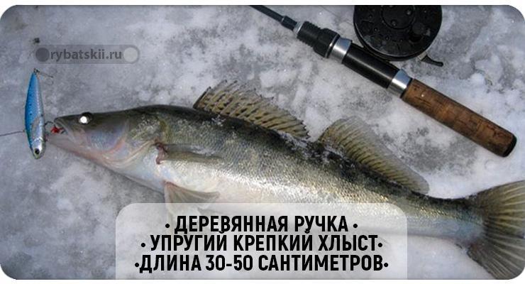 Как оснастить удочку на судака для зимней рыбалки