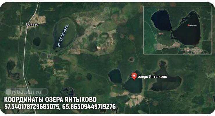 Координаты озера Янтыково