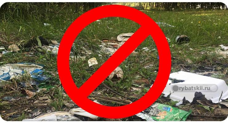 Запрет мусора на рыбалке