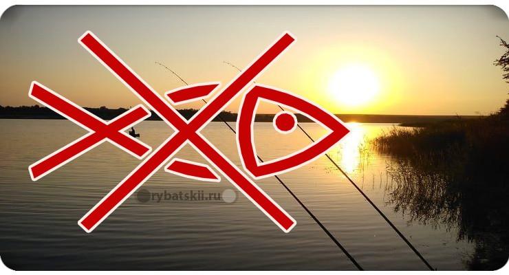 Запрет рыбалки