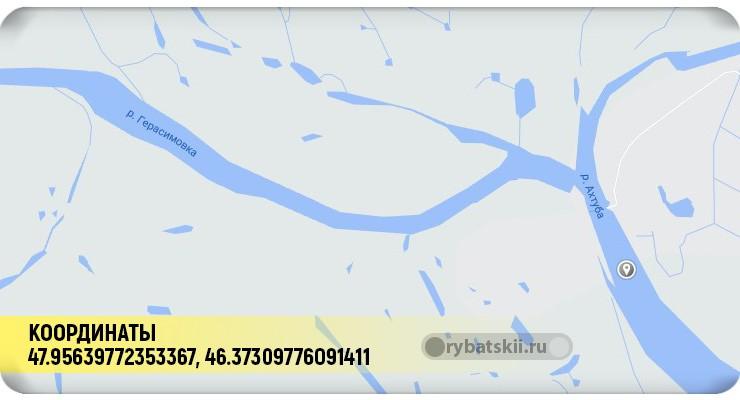 Река Герасимовка координаты