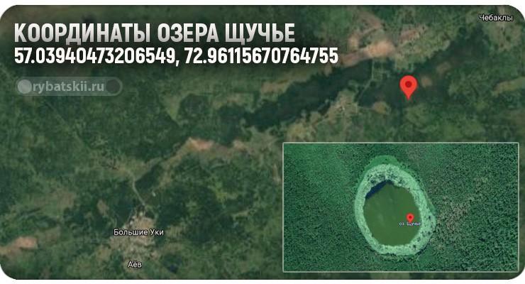 Координаты озера Щучье
