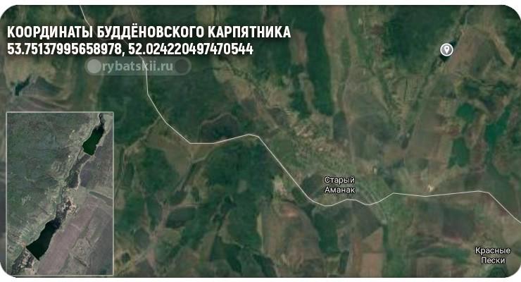 Координаты Будённовского карпятника