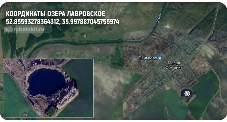 Координаты озера Лавровское