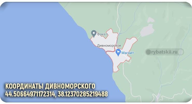 Село Дивноморское
