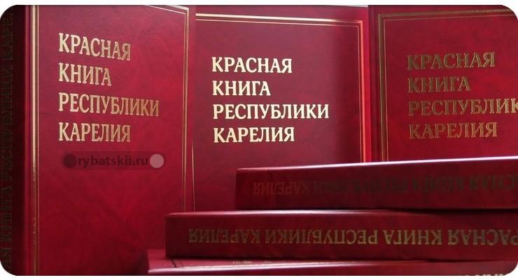 Красная книга Карелии